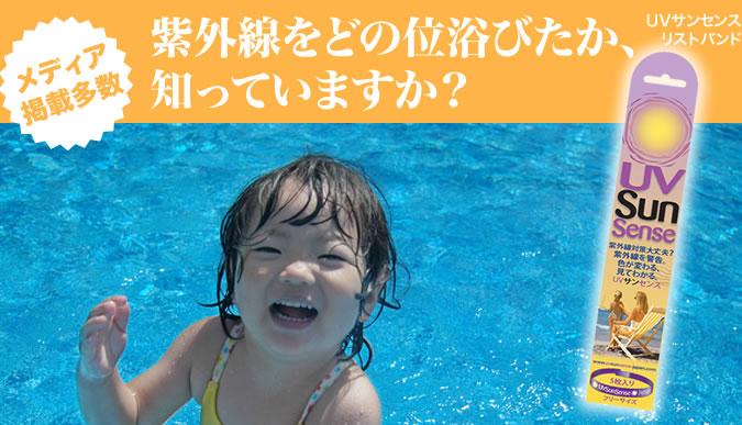 紫外線をどれだけ浴びたか知っていますか?