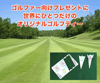 世界でひとつのゴルフティー オリジナルティーを作りませんか