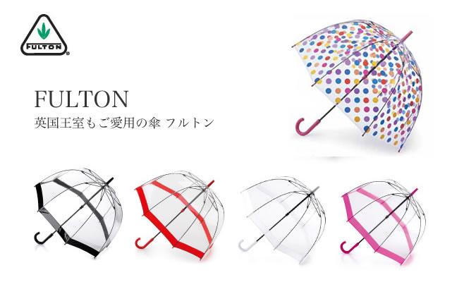 フルトンのビニール傘