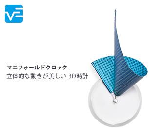 3D時計マニフォールドクロック