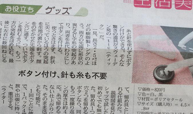 ticが日本経済新聞で紹介されました。