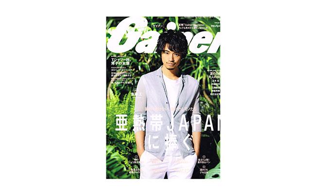 ライフスタイルマガジン「Gainer」に掲載されました。