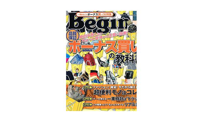 雑誌「Begin 8月号」にticが掲載されました。
