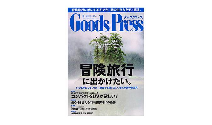 月刊GoodsPress(グッズプレス)8月号でticが紹介されました。