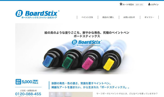 http://store.boardstix-japan.com/