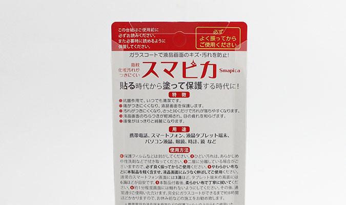 スマホ 液晶保護