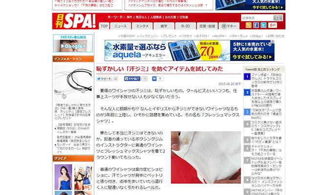 フレッシュマックスが日刊SPA!で紹介されました。