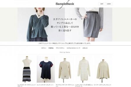「Sample Bnak(サンプルバンク)」