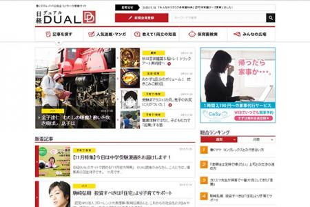 働くママ&パパに役立つノウハウ情報サイト「日経DUAL(デュアル)」