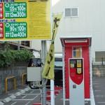 駐車場予約サービス akippa(あきっぱ!)