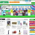 日本ダービー公式グッズはターフィー通販クラブで。