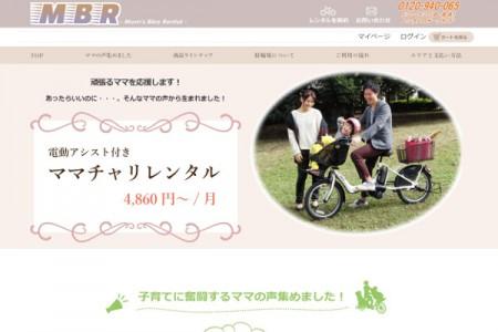 子供乗せ電動アシスト自転車のレンタルはMBR
