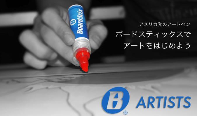 アメリカ発のアートペン ボードスティックス
