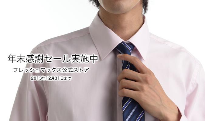 綿100%の上質なワイシャツ
