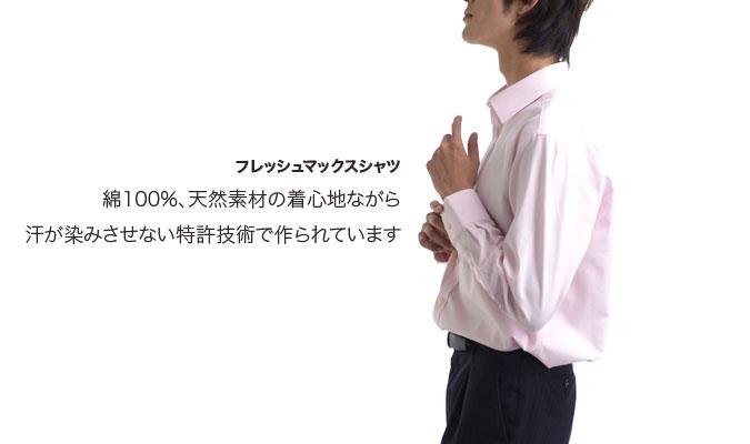 ワイシャツの汗染み対策に、フレッシュマックスシャツ