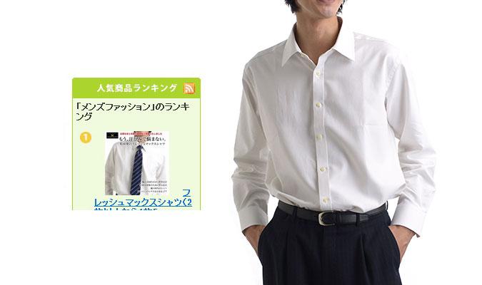 汗をかく季節、ビジネスマンの方にとって悩みのひとつが、汗がワイシャツに染み込んでしまうこと。脇汗も少しなら気にならないものの、大量の汗ともなると袖や胸まで広がって、ジャケットをなかなか脱ぎづらい、という方も多いのではないでしょうか。