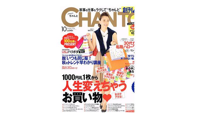 CHANTO 10月号にticが掲載されました。