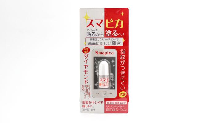 スマピカ 液晶保護用