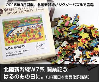 北陸新幹線開業記念グッズ