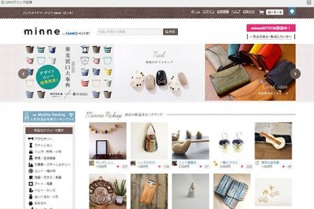 ハンドメイド作品のオンラインマーケット「minne」(ミンネ)