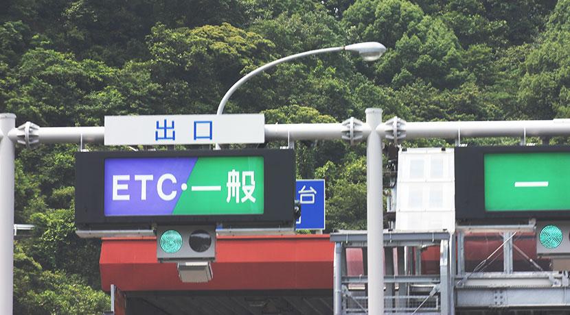 中小企業のETCカード発行