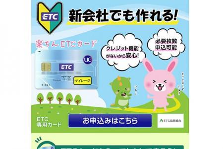 ETC協同組合によるETCカード発行。