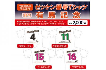 中山競馬場限定発売される有馬記念グッズ。