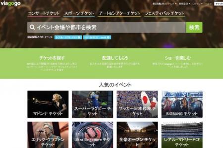 海外の音楽・スポーツチケットが購入できるVIAGOGO。