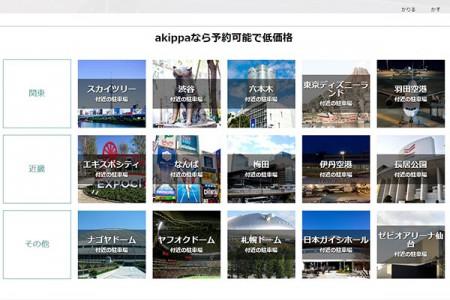 駐車場が事前に予約できるサイト、akippa(あきっぱ!)