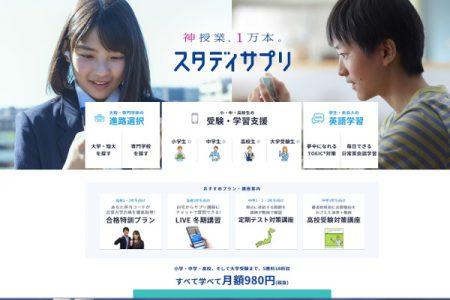 パソコンやタブレットで授業や確認テストが受けられる「スタディサプリ」