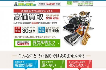 楽器に精通したスタッフが対応してくれる楽器の買取屋さん。