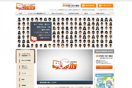 インターネット家庭教師サービス、ネッティー