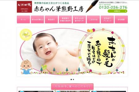 熊野の伝統工芸士が作る赤ちゃん筆「赤ちゃん筆熊野工房」