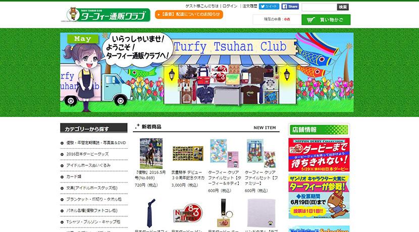 日本ダービー公式グッズ、ターフィー通販クラブで販売中。