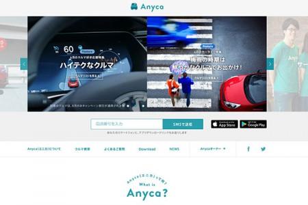 個人向けカーシェアリングサービス「Anyca(エニカ)」