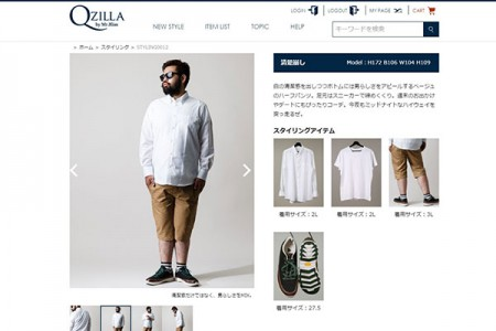 大きいメンズ服専門店 QZILLA by Mr.Bliss