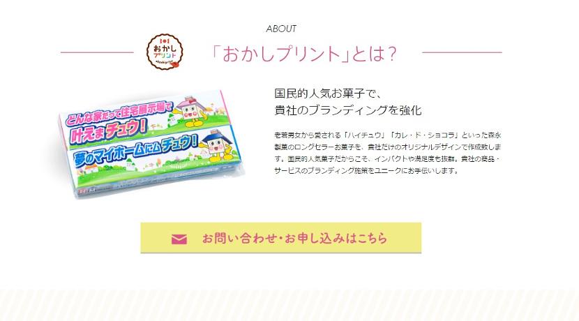 森永製菓の公式ノベルティ製作サービス、おかしプリント