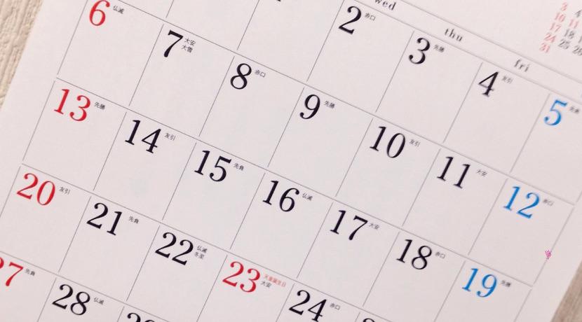 カウントダウン表示ができるタイマー、「○○まであと何日」がひと目でわかります。