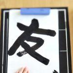 消せる筆ペン(エポックケミカル)