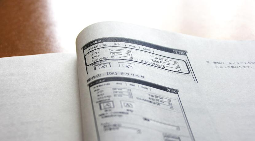取扱説明書の収納は、場所を決めて専用ファイルにまとめておくのがおすすめ。